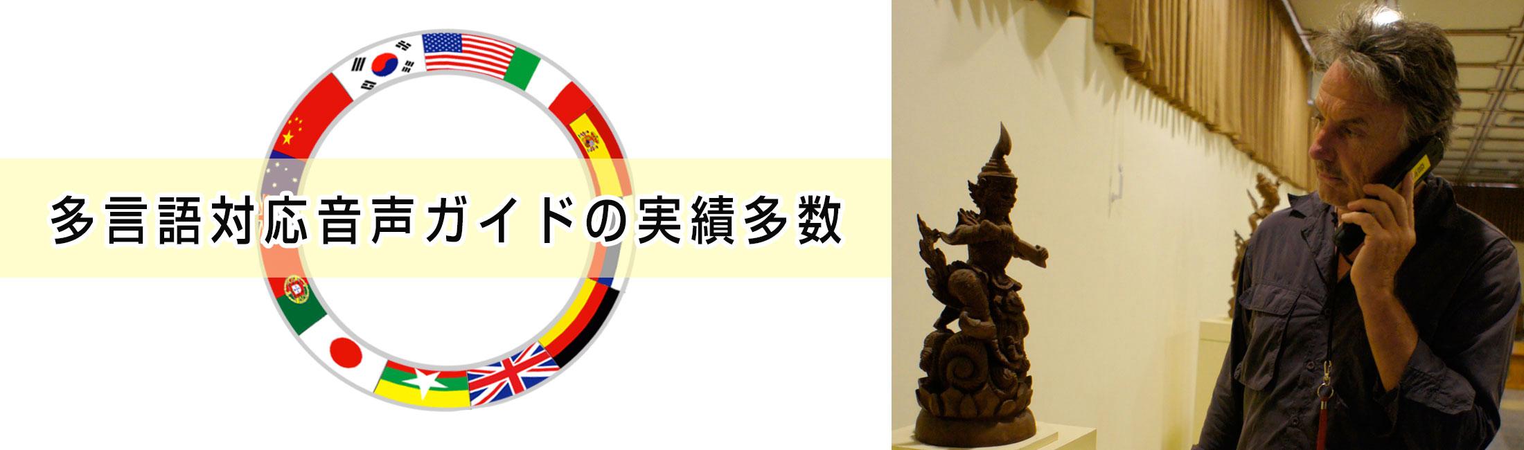 宮下事務所の多言語音声ガイド